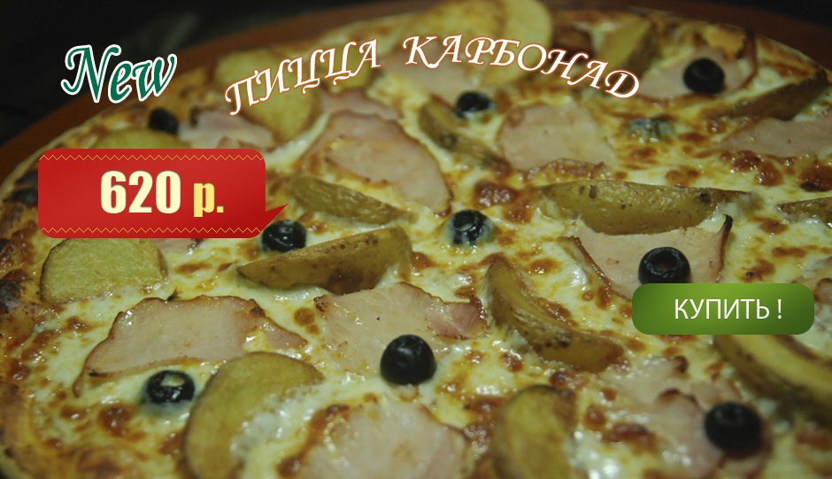 karbanad pizza